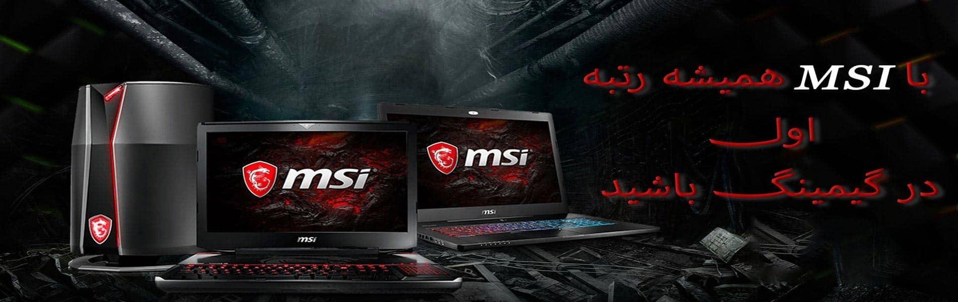 لپ تاپ های استوک msi